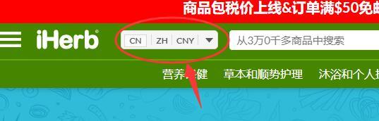 iherb切换中文入口