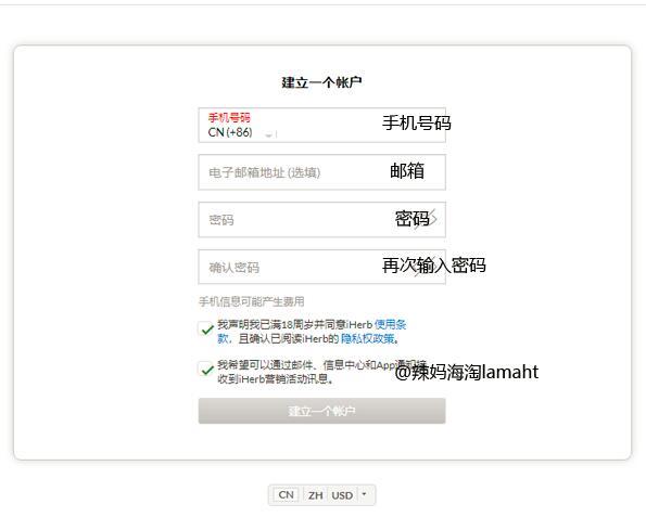 使用手机号码注册iherb账户页面